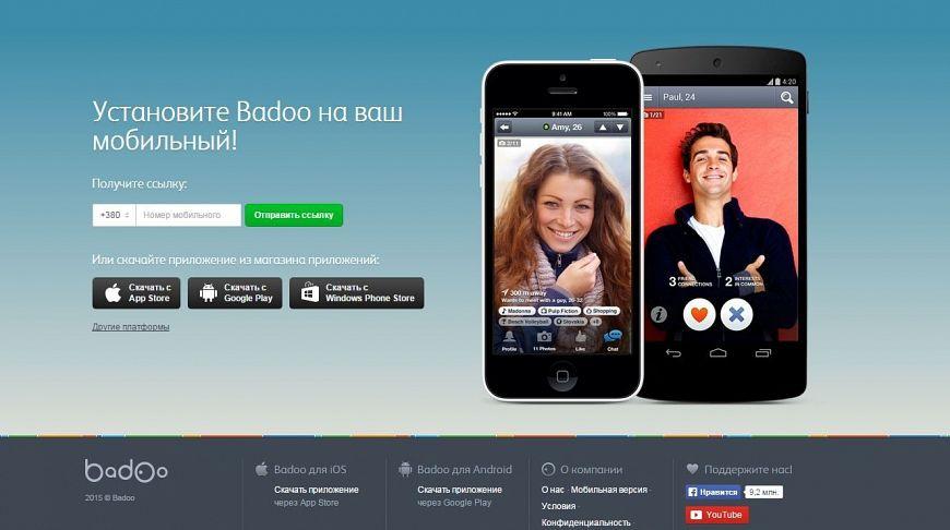 Популярные знакомства в России бесплатно и без регистрации!