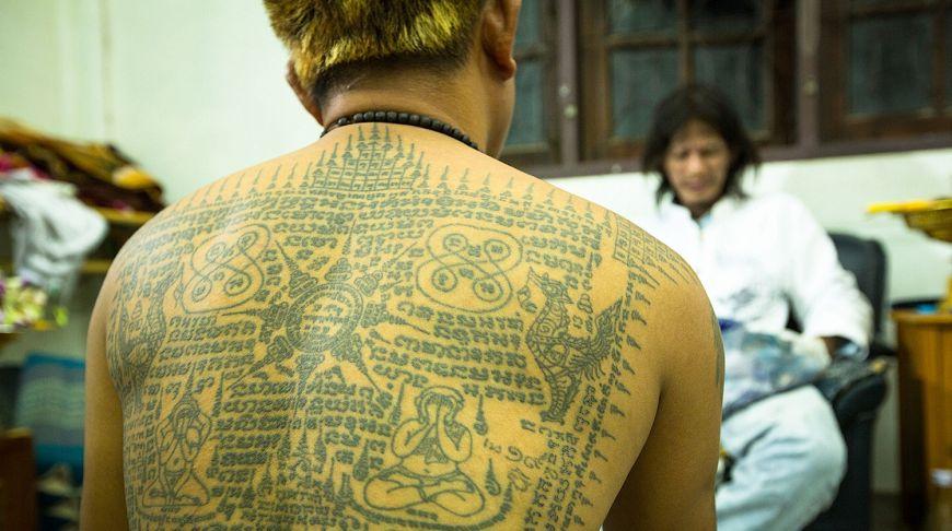 магические татуировки сак янт