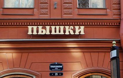 пышечная в Петербурге