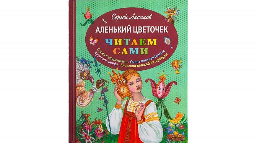 Аленький цветочек, Сергей Аксаков