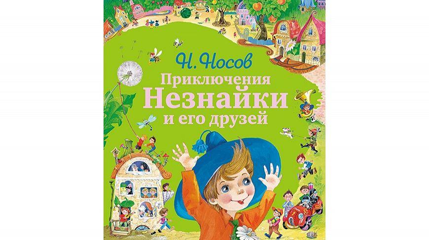 Приключения Незнайки и его друзей, Николай Носов