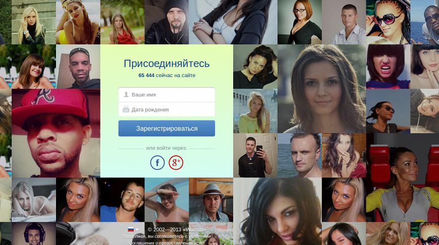 Знакомств сайт фотками