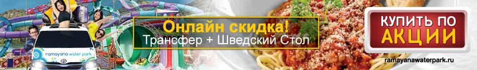 http://www.ramayanawaterpark.ru/