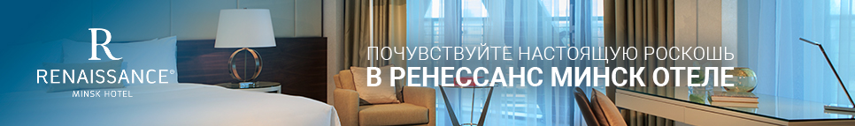 http://www.marriott.com.ru/hotels/travel/mhpbr-renaissance-minsk-hotel/