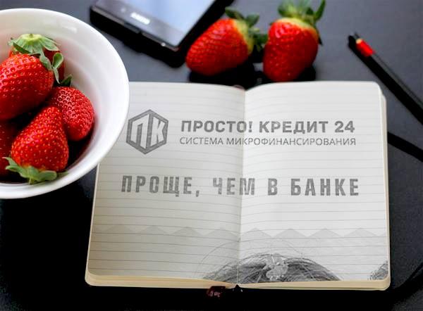 кредит 24 москва