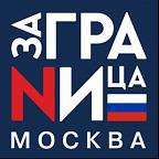 ЗаграNица.Москва