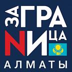 ЗаграNица. Алматы