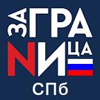 ЗаграNица.Петербург